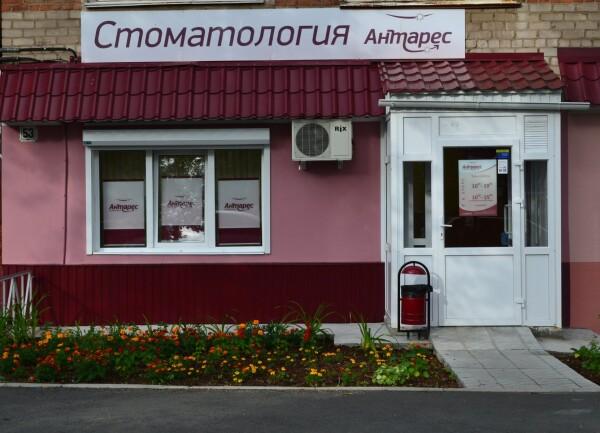 Антарес, стоматологическая клиника