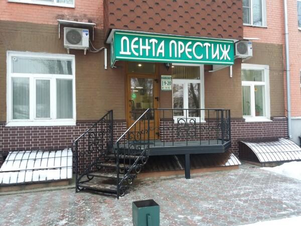 Стоматология «Дента Престиж» на проспекте Ленина