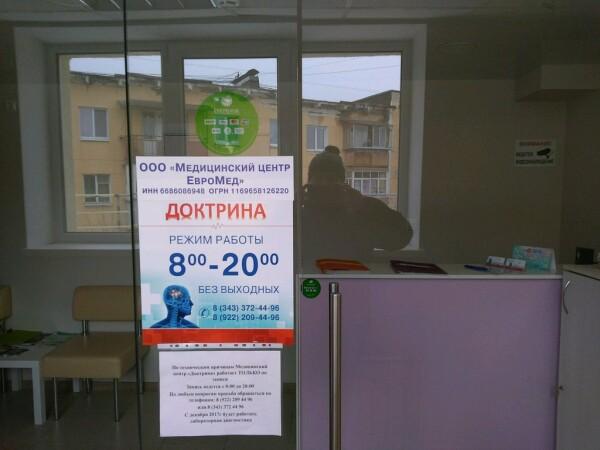Медицинский центр Доктрина на Космонавтов
