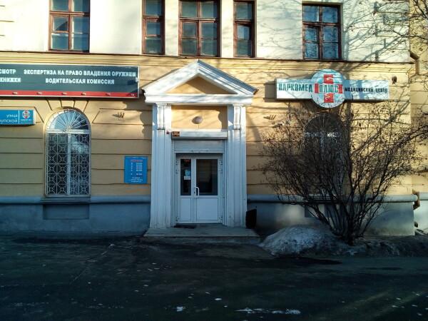 Медицинский центр «Наркомед плюс»