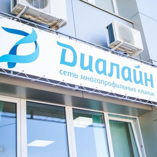 Клиника Диалайн, фото №1