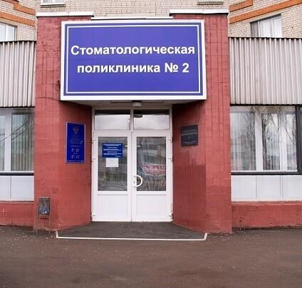 Стоматологическая поликлиника № 2
