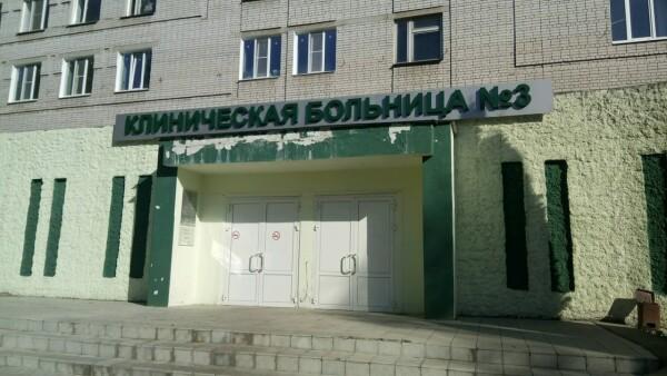 Больница № 3 ПОМЦ