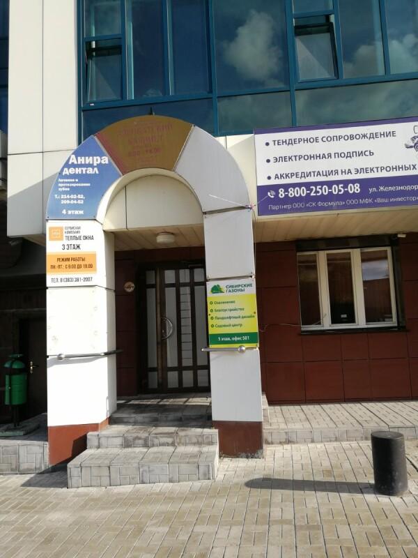 Стоматология «Анира-дентал»