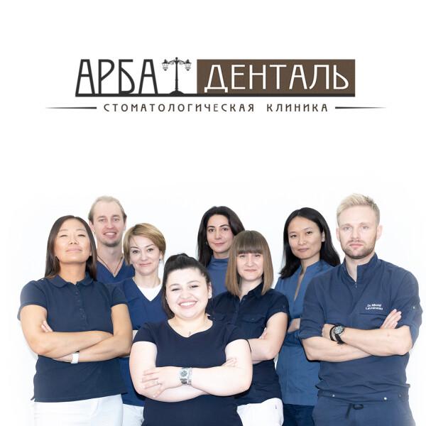 Арбат-Денталь, Стоматология