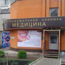 Медицина, многопрофильная клиника