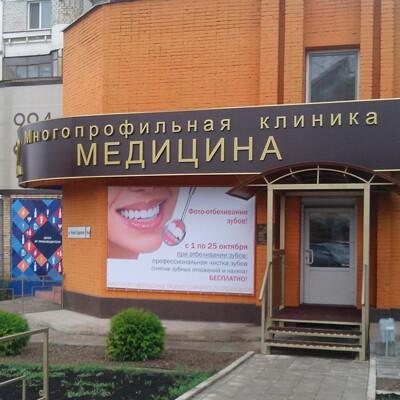 Многопрофильная клиника «Медицина», фото №3