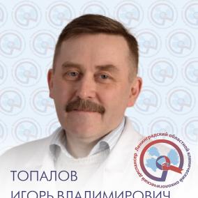 Топалов Игорь Владимирович, анестезиолог