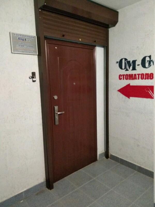 Ом-Стом, стоматологическая клиника