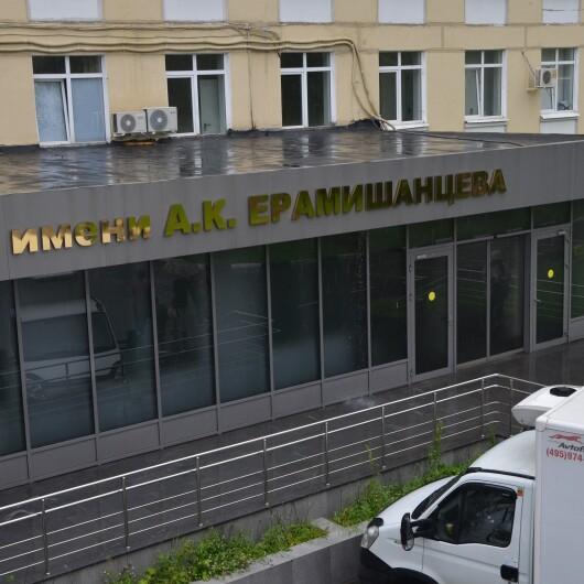 Клиническая больница им. А.К. Ерамишанцева, фото №4