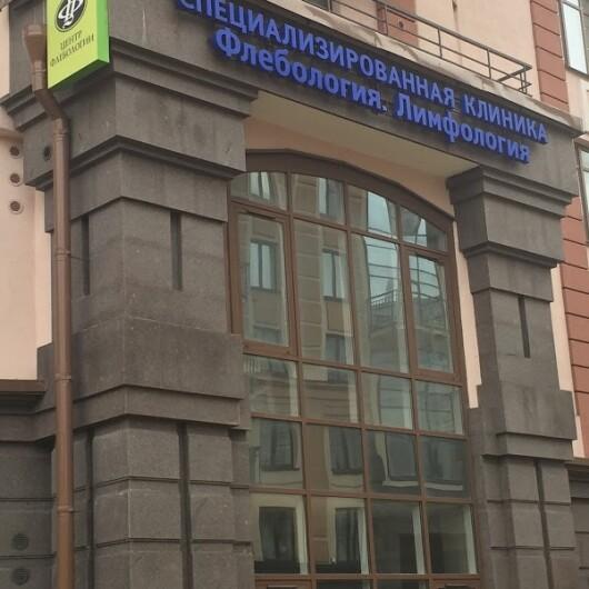 Центр Флебологии на Парадной, фото №2