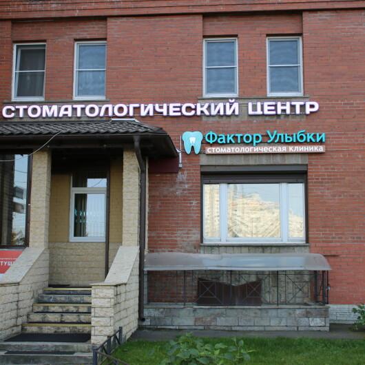 Фактор Улыбки на Коломяжском, фото №4