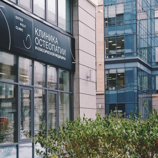 Клиника OSTEO POLY CLINIC, фото №2