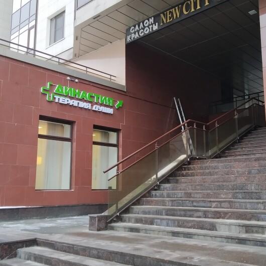 Клиника Деликатная Терапия Души, фото №2