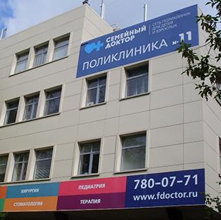 Клиника Семейный доктор на Первомайской