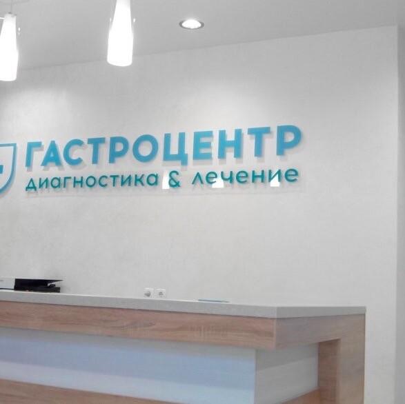 Гастроцентр, специализированный медицинский центр