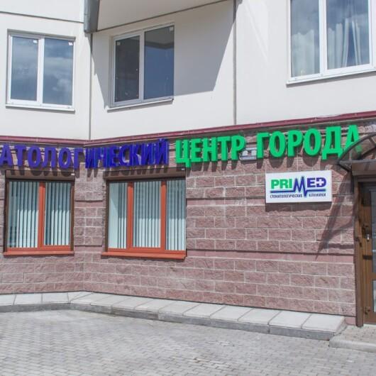 Клиника PRIMED на Оптиков, фото №1