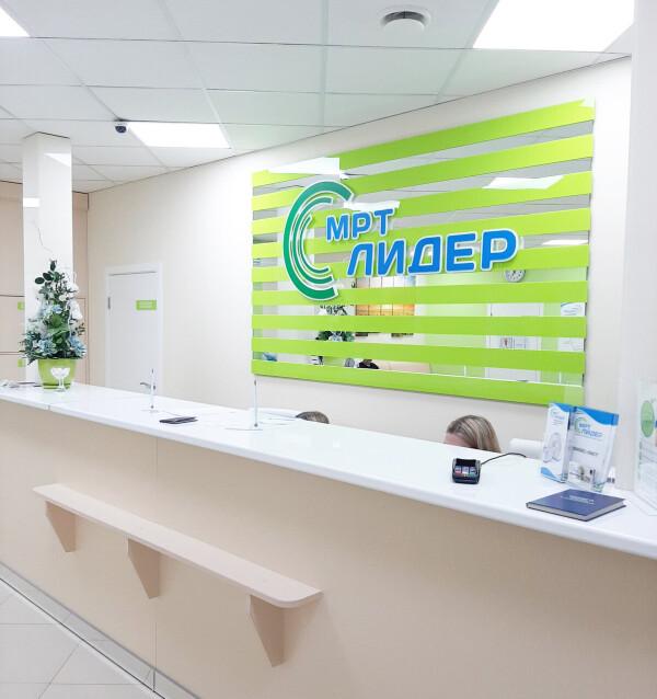 Центр МРТ Лидер на Аэровокзальной