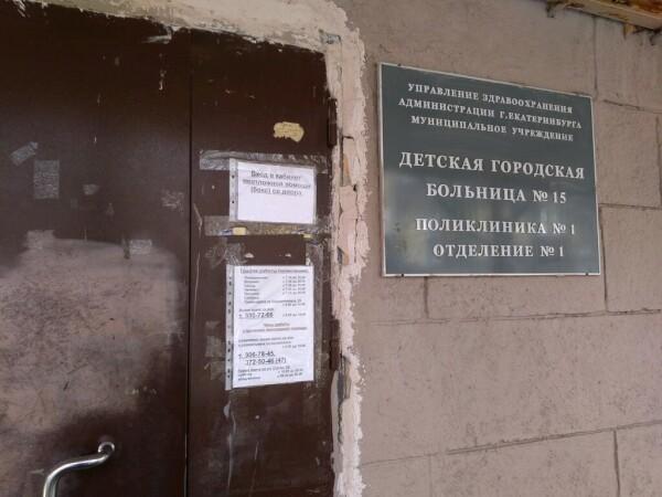 Городская поликлиника № 1 Орджоникидзевского района