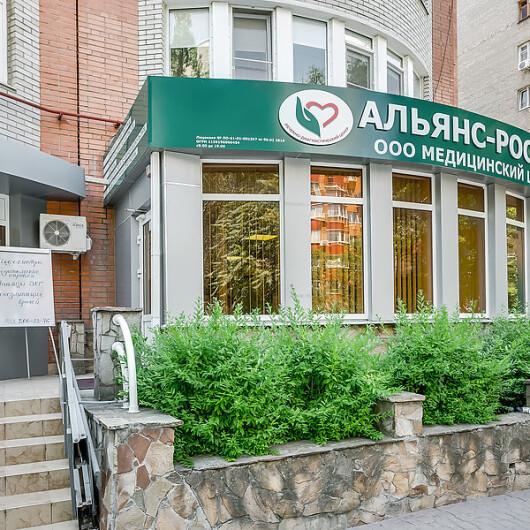 Лечебно-оздоровительный центр «Альянс-Ростов», фото №1