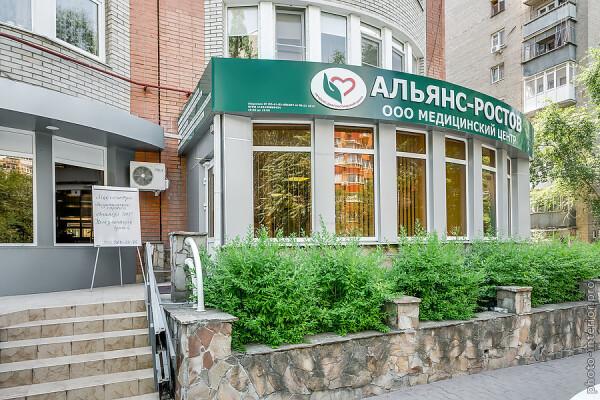Лечебно-оздоровительный центр «Альянс-Ростов»