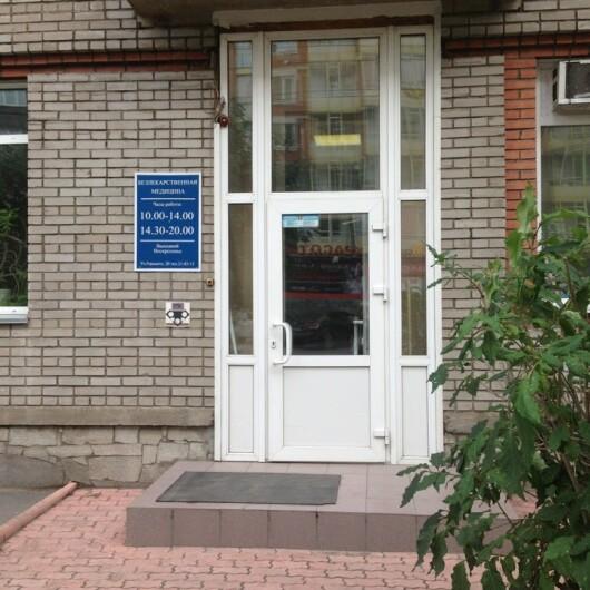 Клиника «Безлекарственная медицина», фото №1