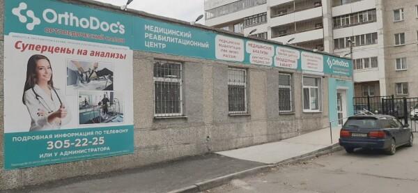 Ортодокс (OrthoDoc's), Медицинский центр