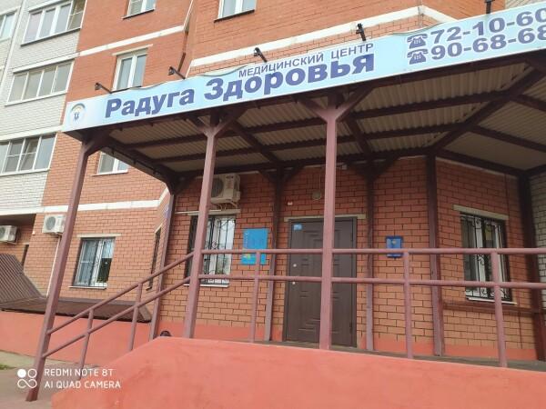 Клиника «Радуга Здоровья» на Белянского