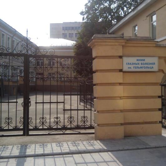 НИИ Глазных болезней имени Гельмгольца, фото №4