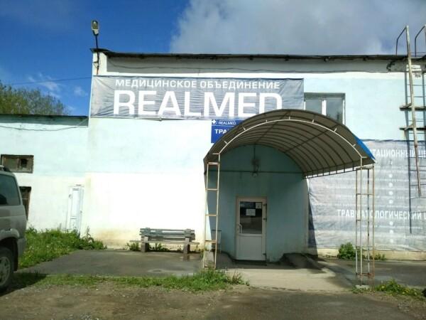 Реалмед, медицинское объединение