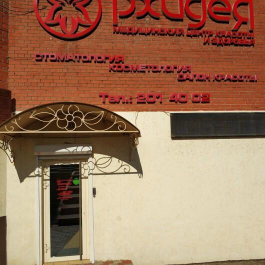Клиника «Орхидея», фото №3