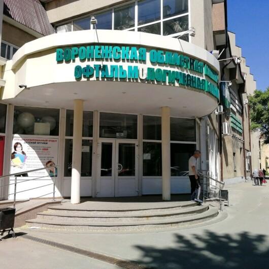 Областная клиническая офтальмологическая больница, фото №2