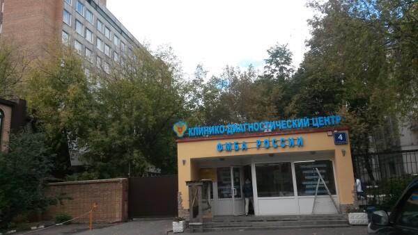 Федеральный клинический центр высоких медицинских технологий ФМБА России