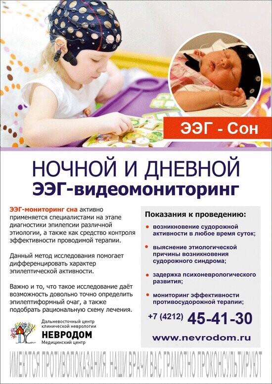 Медицинский центр «Невродом»