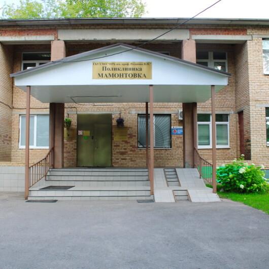 Поликлиника №2 МОБ им.Розанова, фото №1