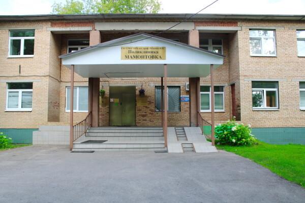 Поликлиника №2 МОБ им.Розанова