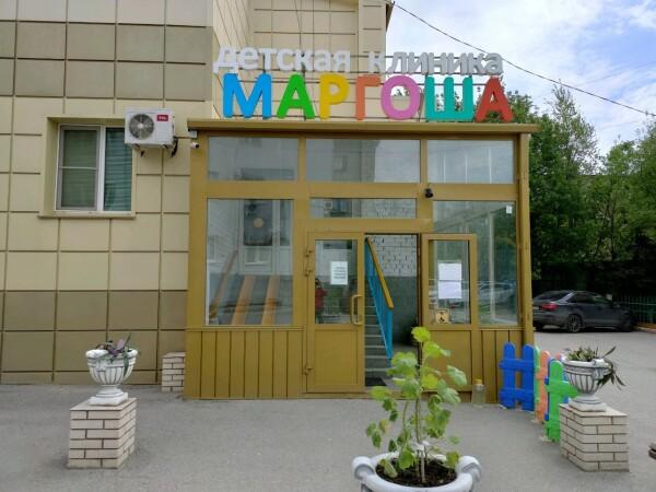 Маргоша на Металлургов