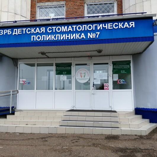 Детская стоматологическая поликлиника №7 на Вологодской, фото №2
