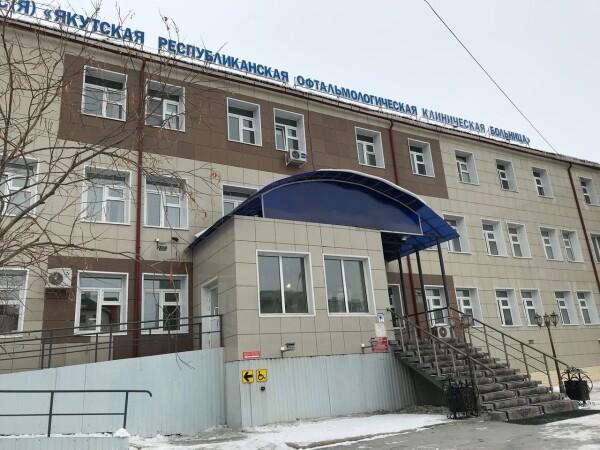 Офтальмологическая больница