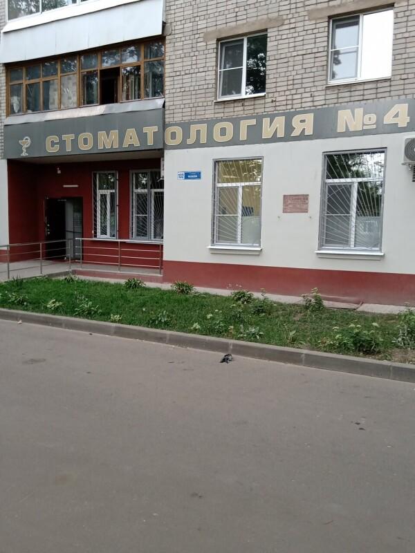 Стоматологическая поликлиника №4 на Чапаева