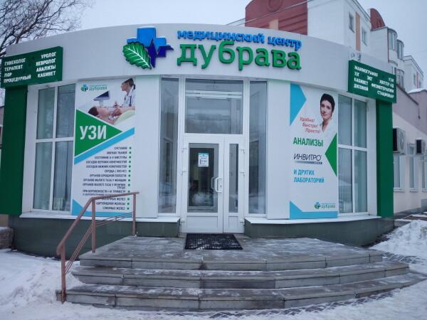 Медицинский центр «Дубрава»