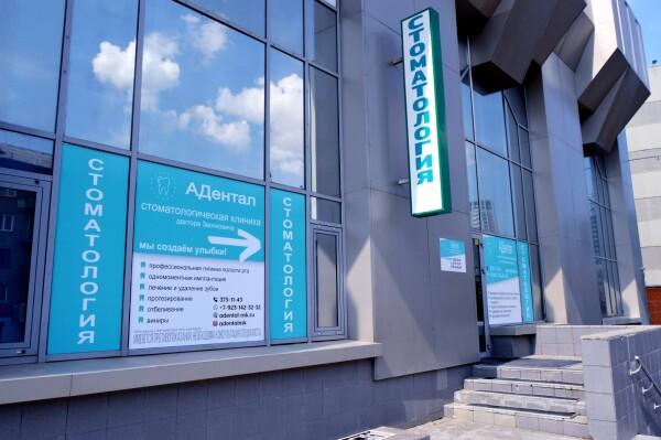 АДентал, стоматологическая клиника