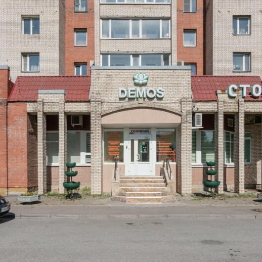 Медицинский центр DEMOS, фото №1
