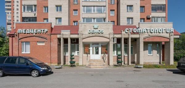 DEMOS, медицинский центр