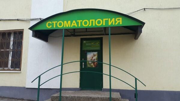Медицинский центр «Стоматология в кредит»