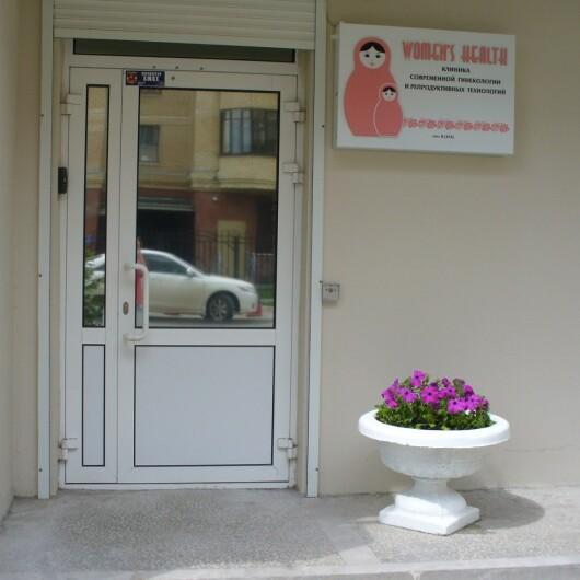 Клиника «Women's Health», фото №4