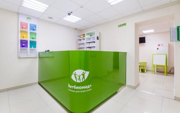 Витбиомед+ на Таганке, многопрофильная клиника