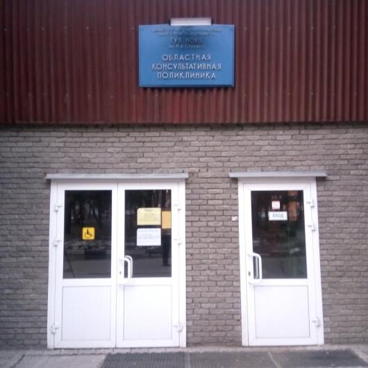 Областная клиническая больница им. Н.А.Семашко, фото №1