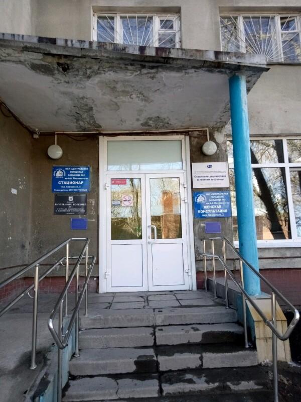 Женская консультация Центральной городской больницы №2