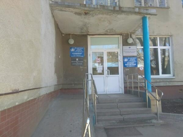 Женская консультация ЦГБ №2 им. А. А. Миславского